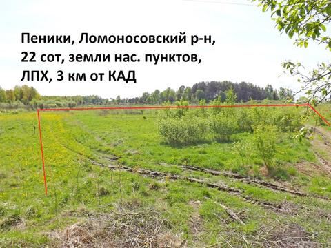 Продажа участка, Лангерево, Ломоносовский район