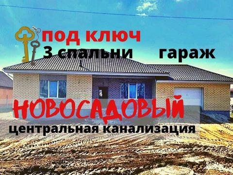 Продам дом под ключ 135 м2 с гаражом и 3 спальни в Новосадовом
