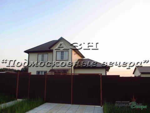 Каширское ш. 30 км от МКАД, Вахромеево, Коттедж 130 кв. м