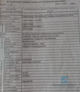 Продажа дома, Краснодар, Ул. Горького