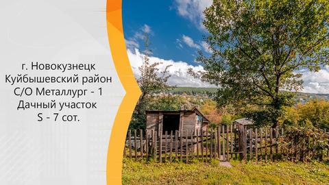 Продается дача. , Новокузнецк г, СНТ Металлург-1