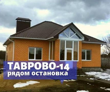 Дом 100 м2 под отделку в Таврово, рядом остановка, магазин