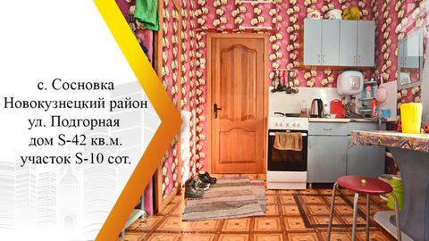 Продается дом. , Сосновка, Подгорная улица 15