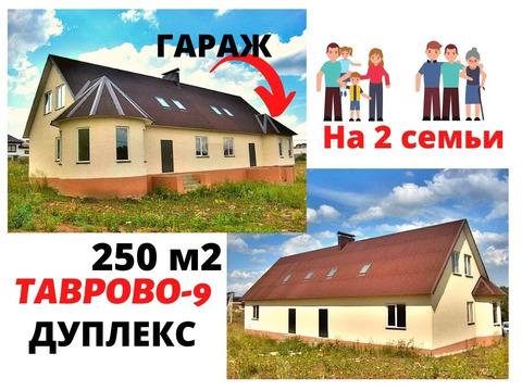 Дом Дуплекс 250 м2 на два хозяина , на две семьи с гаражом в Таврово-9