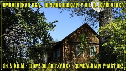 Дом 94 кв, м, , на зум, участке 30сот, д, Киселевка(Починковский р-он)