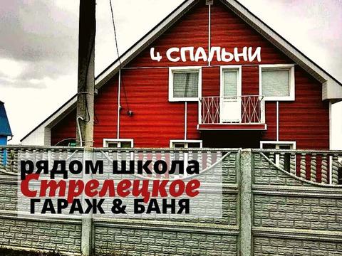 Дом 140 м2 с гаражом, баней,4 спальни и балкон в Стрелецкое.