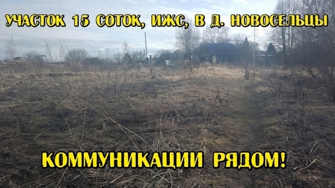 Участок 15 соток, ИЖС, в д. Новосельцы