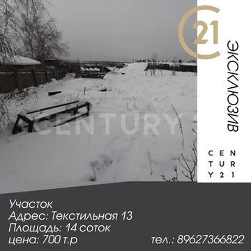 Продается участок, г. Якутск, Текстильная