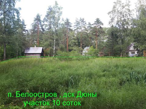 Продажа участка, Белоостров, Солнечная (Дюны) ул.