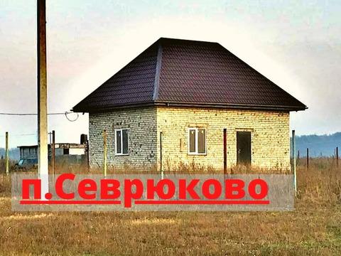 Продам кирпичный дом 52 м2 в поселке Севрюково , рядом с Белгородом.