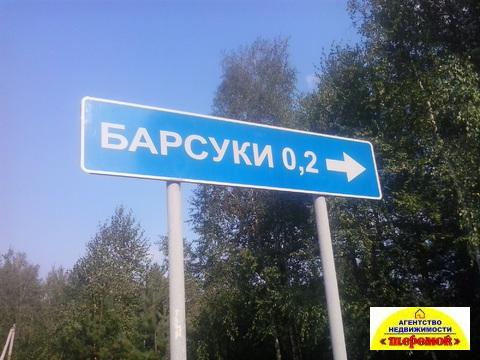 Участок 10 сот дер. Барсуки Егорьевский р-он Московская обл.