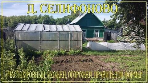 Дом в д. Селифоново, на 29 сотках, со всеми коммуникациями
