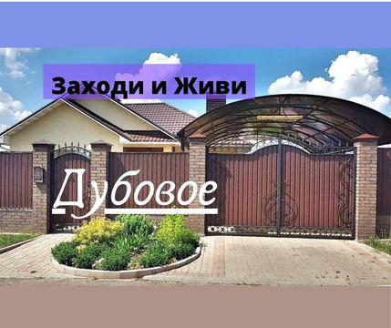 Продажа дома 107 м2 в Дубовое - Дом продается с мебелью и техникой.