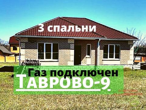 Продаётся новый дом 100 м2 под чистовую отделку в мкр.таврово-9