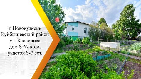 Продается дом. , Новокузнецк город, улица Красилова 135