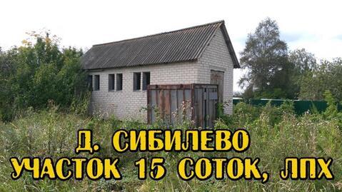 Участок 15 соток, в д.Сибилево(д.Купники), с кирпичным садовым домиком