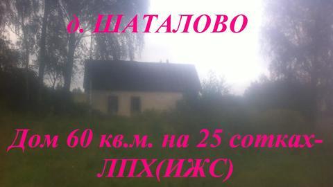 Крепкий кирпичный дом 60 кв, м, на 25 сотках земли, в д. Шаталово