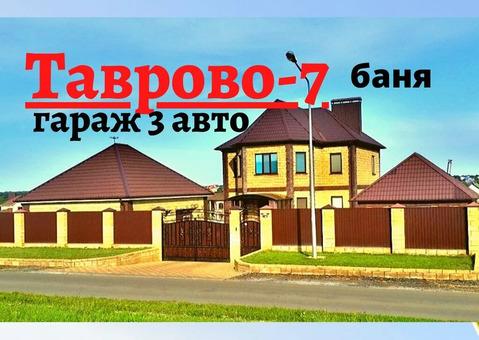 Продажа дома 256 м2 с баней и гаражом на 3 авто в таврово-7