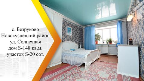 Продается дом. , Безруково, Солнечная улица 2а