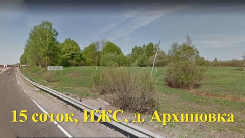 Участок 15 соток, ИЖС, в д. Архиповка, Смоленский район