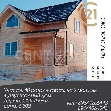 Продается дом, г. Якутск, Намский 13 км