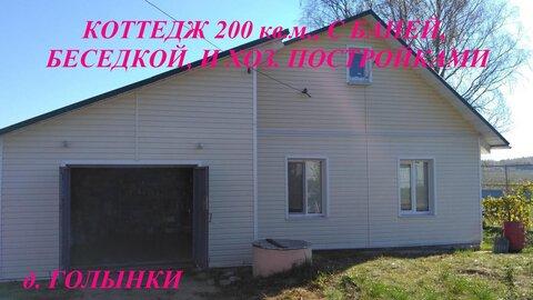 Коттедж 200 кв.м. с гаражом, баней, беседкой и др. хоз.постройками