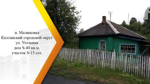Продается дом. , Малиновка, Угольная улица