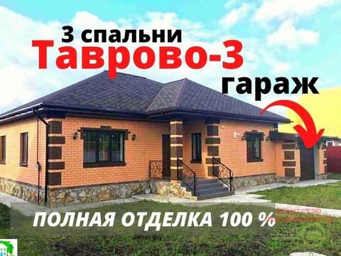 Отличный дом 140 м2 с гаражом, полной отделкой и террасой в таврово-3