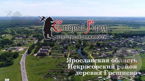 Продажа участка, Грешнево, Некрасовский район, Зелёная