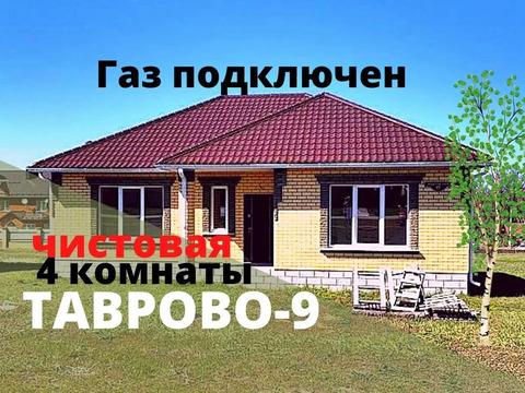 Продам новый дом 100 м2 под чистовую финишную отделку в мкр.таврово-9