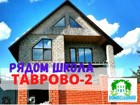 Продажа дома под отделку 200 м2 в престижном таврово-2, рядом школа.
