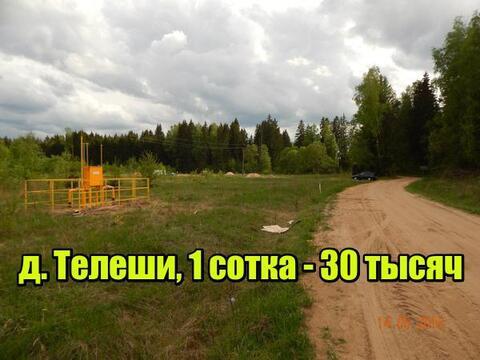 Земельный участок ИЖС, 15 соток, с коммуникациями, в д.Телеши