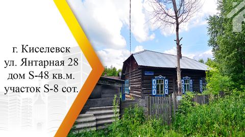 Продается дом. , Киселевск город, Янтарная улица 28