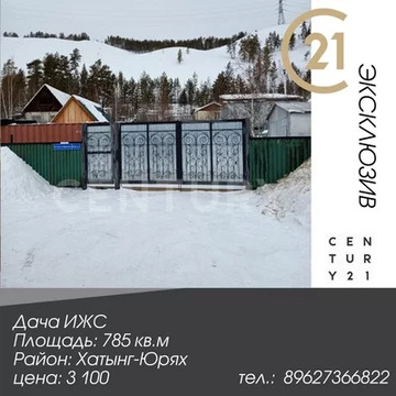 Продается дом, г. Якутск, Хатынг-Юряхское