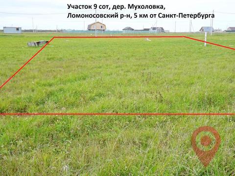 Продажа участка, Мухоловка, Ломоносовский район