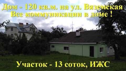 Дом центре Смоленска, на ул.Вяземской, со всеми централ. коммуникациями