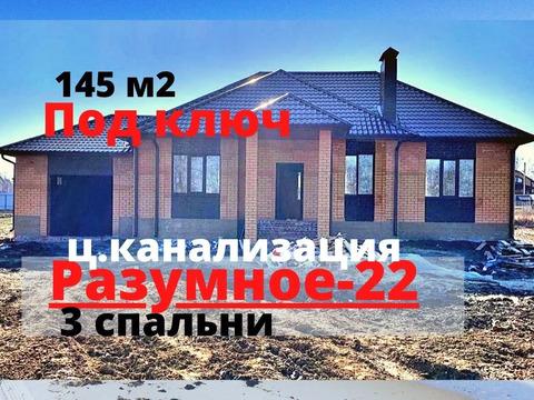 Продам отличный дом 145 м2 с гаражом под ключ в п.Разумное -22.