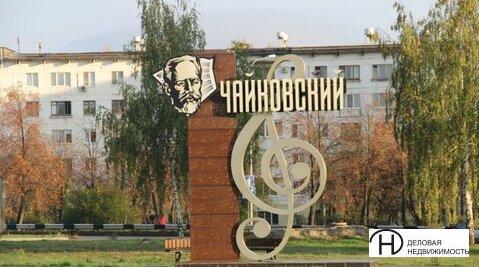 Продажа земельного участка г. Чайковский