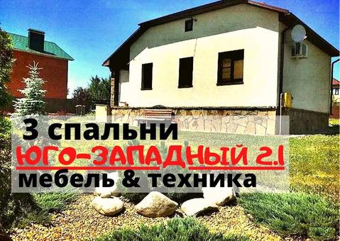 Дом 110 м2 с полной отделкой и мебелью в престижном юго-западном 2.1