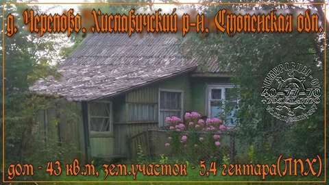 Дом 53 кв.м, на зем.участке 5,5га, для ЛПХ, коммуникации