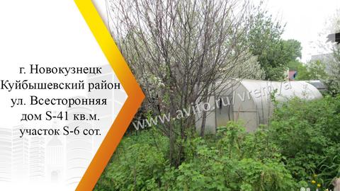 Продается дом. , Новокузнецк город, Всесторонняя улица