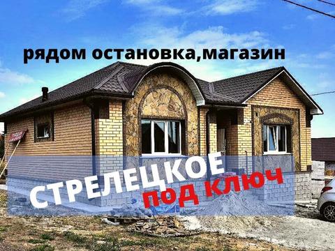 Продам дом 95 м2 под ключ в Стрелецкое, рядом остановка