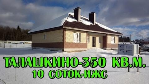 Коттедж 350кв.м, на 10сот, ИЖС, Талашкино, черн.отделка, свободная пла