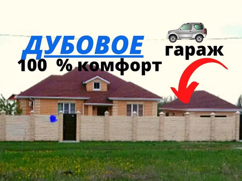 Продам жилой комфортный теплый дом 107 м2 с гаражом в Дубовое.
